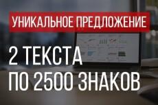 напишу продающий текст до 2000 символов 3 - kwork.ru