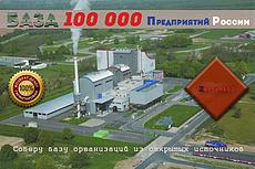 Предлагаю базу Email из 98 городов России 5 - kwork.ru