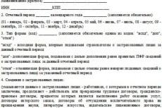 СЗВ-М в ПФР 7 - kwork.ru