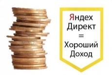 скопирую любой сайт 6 - kwork.ru