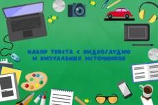Напечатаю текст с фотографии 5 - kwork.ru