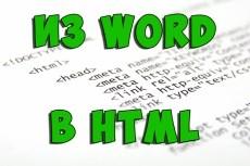 Создам простенькую html страницу 5 - kwork.ru