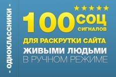 400 социальных сигналов для вашего сайта 9 - kwork.ru