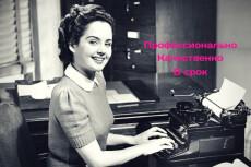 Быстро наберу текст 6 - kwork.ru