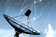 Размещу вашу рекламу в VK 5 - kwork.ru
