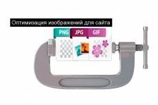 Оптимизирую ваши изображения для вашего сайта 100 шт 10 - kwork.ru