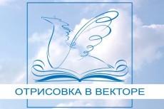 Выполню отрисовку логотипа в векторе 8 - kwork.ru