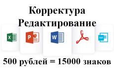 Написание статьи на тему любви и отношений, здоровья 4 - kwork.ru