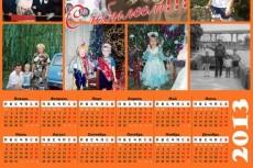 Календарь 14 - kwork.ru