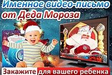 Новогоднее предложение. Персональное поздравление от Деда Мороза 4 - kwork.ru