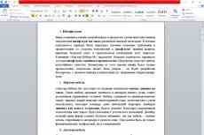 Напишу текст о красоте и здоровье 7 - kwork.ru