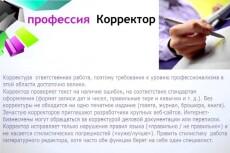 подготовлю текстовый вариант Ваших аудио- и видеофайлов, изображений 5 - kwork.ru