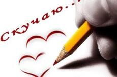 напишу статью на любую тему 3 - kwork.ru