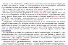 Печатание любой сложности текста 6 - kwork.ru
