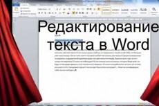 отредактирую ваш текст/документ/курсовую/реферат 6 - kwork.ru