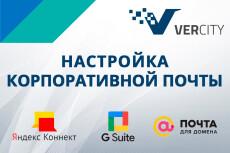 Подключу корпоративную почту к яндекс, Google или mail. ru 3 - kwork.ru