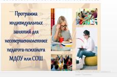 Логопедические консультации 5 - kwork.ru