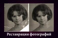 Удаление водяных знаков 3 - kwork.ru