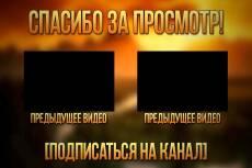Создам качественное 2d, 3d интро 7 - kwork.ru