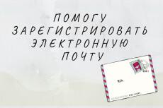 Верстка электронного письма 9 - kwork.ru