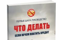 Сделаю 3D обложку для книги, диска. Упакую Ваш товар 17 - kwork.ru