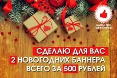 Сделаю 3 баннера для сайта 31 - kwork.ru