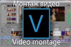 Монтаж и обработка видео любой сложности. YouTube, VK, Instagram 7 - kwork.ru