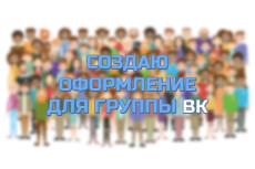 Дизайн групп Вконтакте под мобильные устройства +psd 14 - kwork.ru