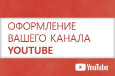 Оформление канала на YouTube, шапка и аватар 14 - kwork.ru