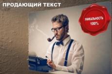 Напишу 4 статьи 19 - kwork.ru