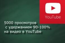 2000 просмотров видео с удержанием на YouTube 8 - kwork.ru