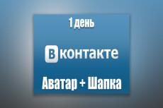 Оформлю шапку Вконтакте 9 - kwork.ru