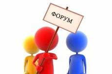 Сделаю качественный прогон Xrumer-ом Вашего сайта(-ов) 20 - kwork.ru