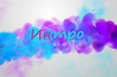 Делаю 2D интро для роликов на Ютубе 3 - kwork.ru