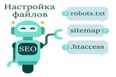 Настрою sitemap.xml, robots.txt и .htaccess 3 - kwork.ru