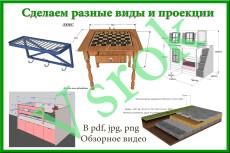 Начертить схему на местности или план 8 - kwork.ru