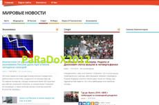 Продам сайт СМИ + 8000 контента, автонаполнение, english 13 - kwork.ru