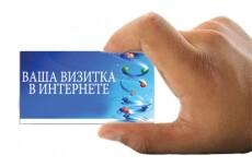 Подберу ключевые слова для вашего сайта 8 - kwork.ru