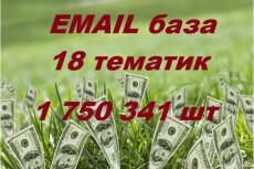База email 40000 русских игроков в онлайн игры 7 - kwork.ru