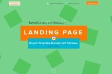 Готовый сайт Landing Page Услуги патронажа 14 - kwork.ru