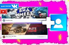 Оригинальный дизайн для вашего паблика Вконтакте 33 - kwork.ru