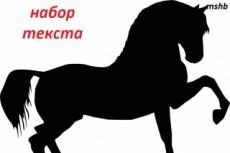 Поиск информации в интернете с открытых источников 4 - kwork.ru