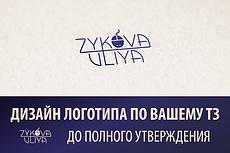 Разработка логотипов 30 - kwork.ru