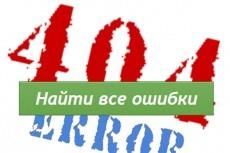 """Проверю ваш сайт на """"Битые ссылки"""" и катринки (Broken link) 4 - kwork.ru"""