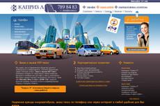 Правки и доработки дизайна 1 страницы сайта 35 - kwork.ru
