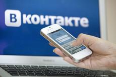 Управление аккаунтами в социальных сетях 24 - kwork.ru