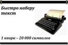Оцифровка в Word сканированных, выполненных от руки схем, эскизов 14 - kwork.ru