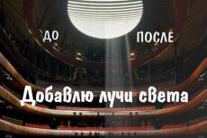 Сделаю неоновое свечение 6 - kwork.ru