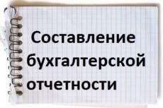 Подготовлю отчетность в ПФР, ФСС, росстат 15 - kwork.ru