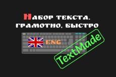Наберу текст на русском языке. Грамотно, быстро 3 - kwork.ru